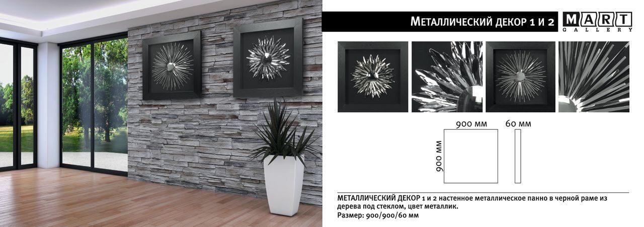 Декор настенный из металла